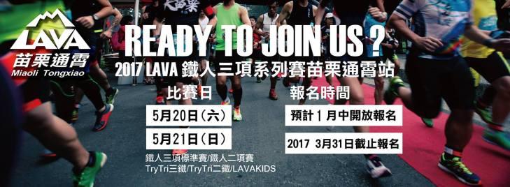 2017 LAVA 鐵人三項系列賽苗栗通霄站.jpg