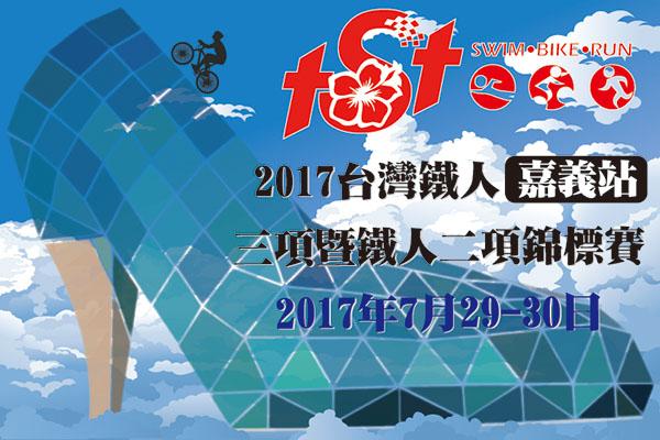 tSt 鐵人三項暨鐵人兩項錦標賽(嘉義站).jpg
