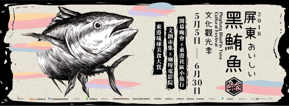 黑鮪魚季_01